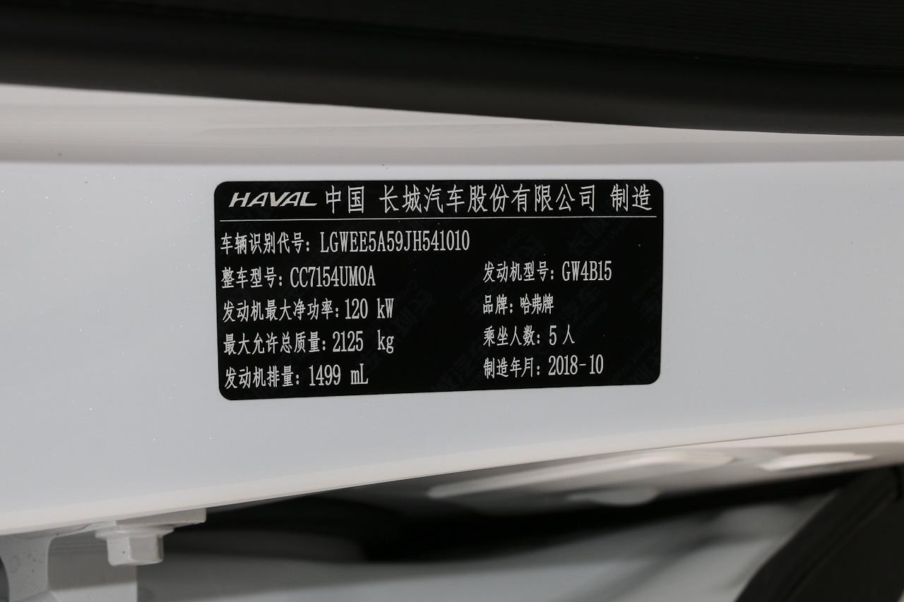 2018款哈弗F5 1.5T i型版