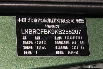 2019款北京BJ40 PLUS 2.0T 自动四驱城市猎人版尊享型