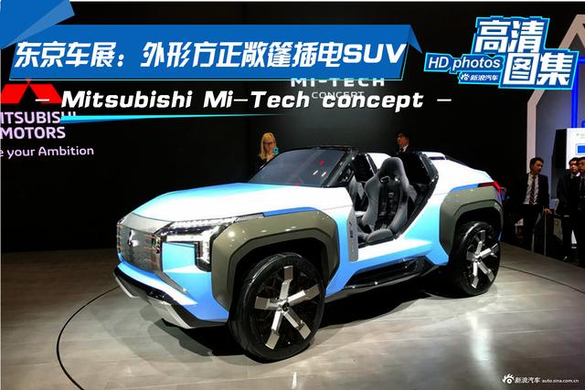 东京车展:外形方正敞篷插电SUV,三菱Mi-Tech