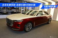 北京车展实拍 红旗H9加长版