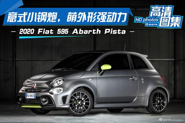 意式小钢炮,Fiat 595 Abarth Pista