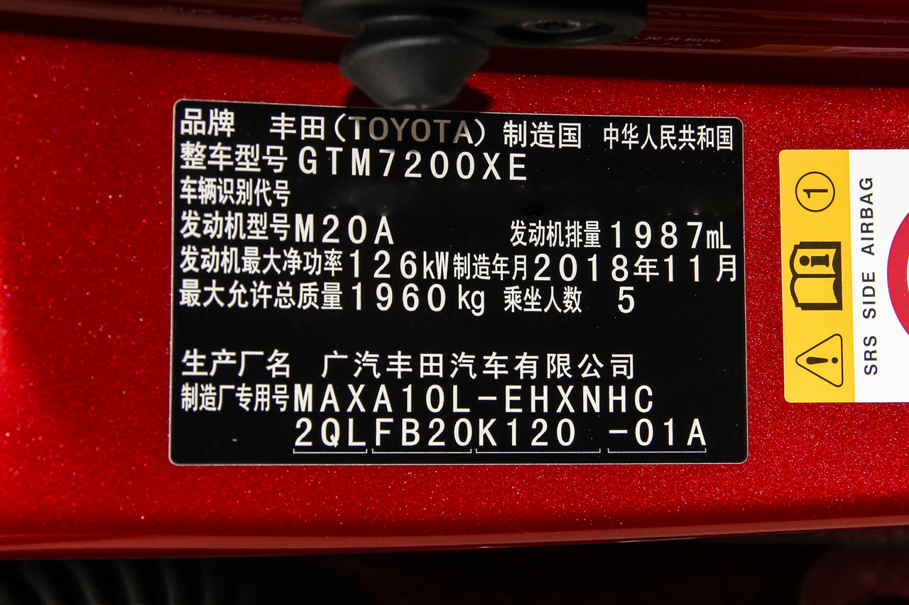 2018款C-HR 2.0L自动领先版国V