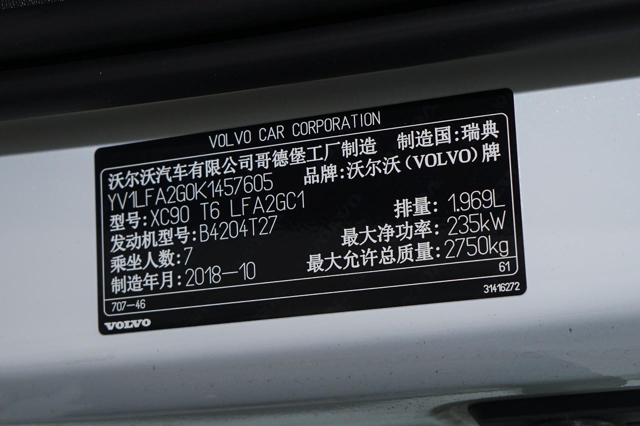 2019款沃尔沃XC90 2.0T自动T6智尊版7座