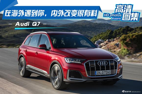 内外改变很有料,Audi Q7
