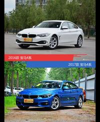全面升级实力大增 宝马4系新旧款实车对比