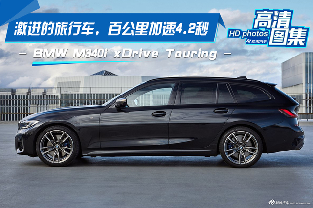 激进旅行车,BMW M340i xDrive Touring
