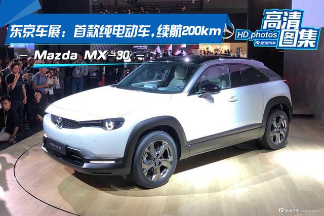 东京车展:首款纯电动车,Mazda MX-30