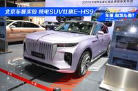 北京车展实拍 首款大型纯电SUV红旗E-HS9