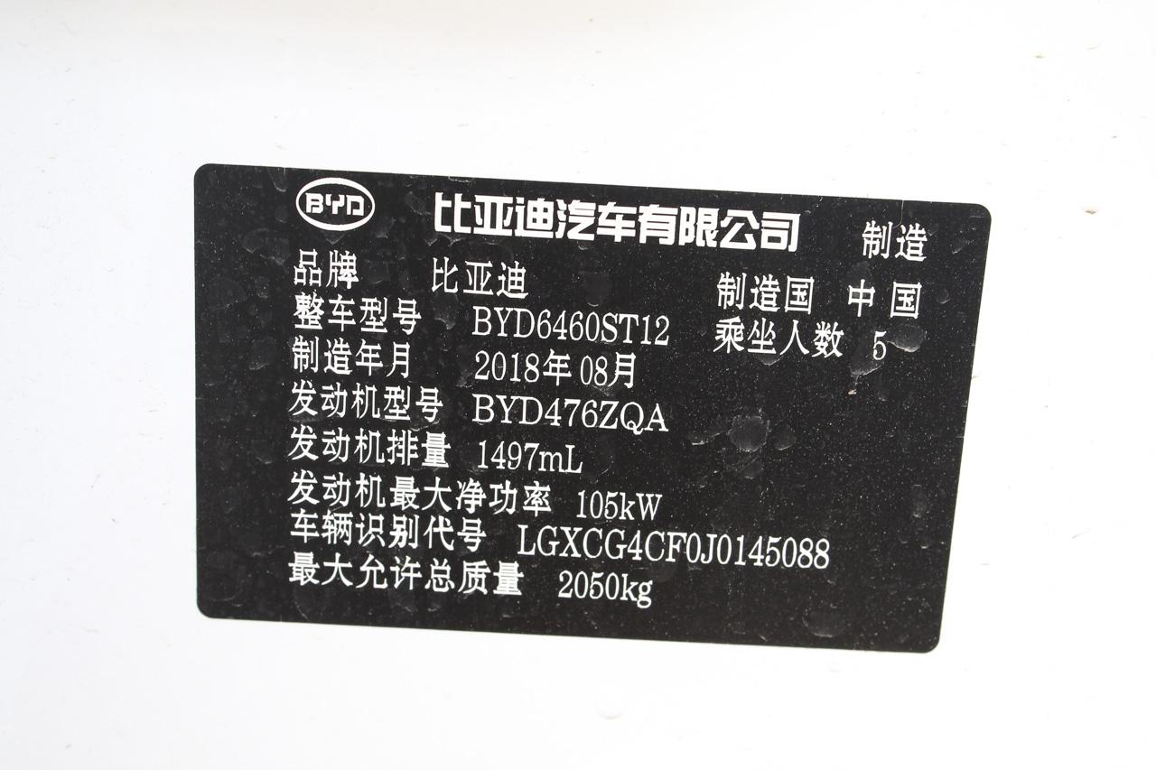 2019款比亚迪宋1.5TI自动智联越耀型