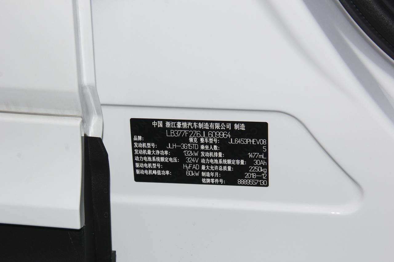 2018款领克01 1.5T PHEV 劲