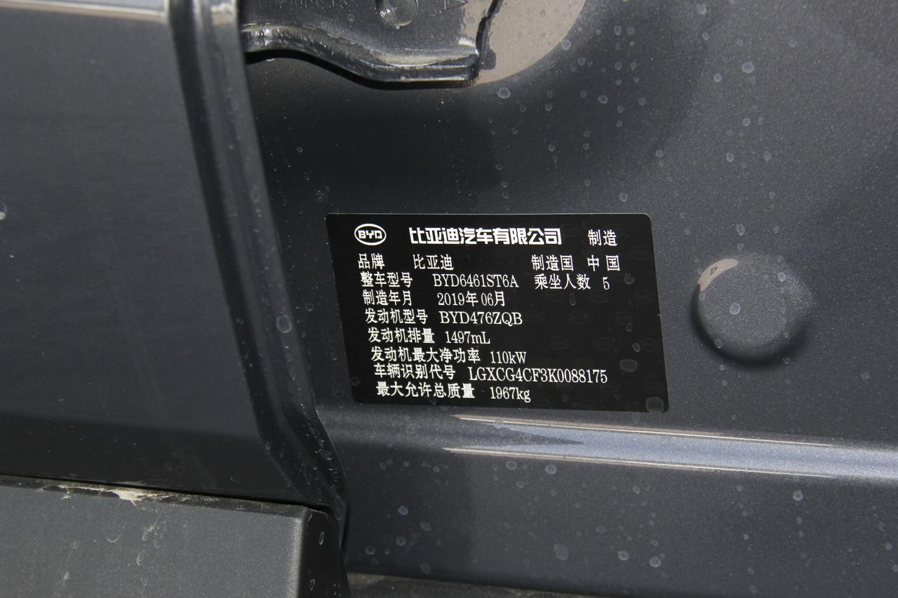 2019款比亚迪宋Pro 1.5TI自动尊贵型