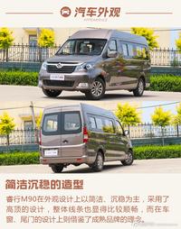 新浪汽车试驾长安睿行M90