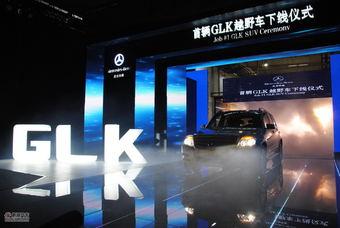 国产奔驰GLK新车亮相