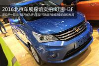 2016北京车展探馆实拍:幻速H3F