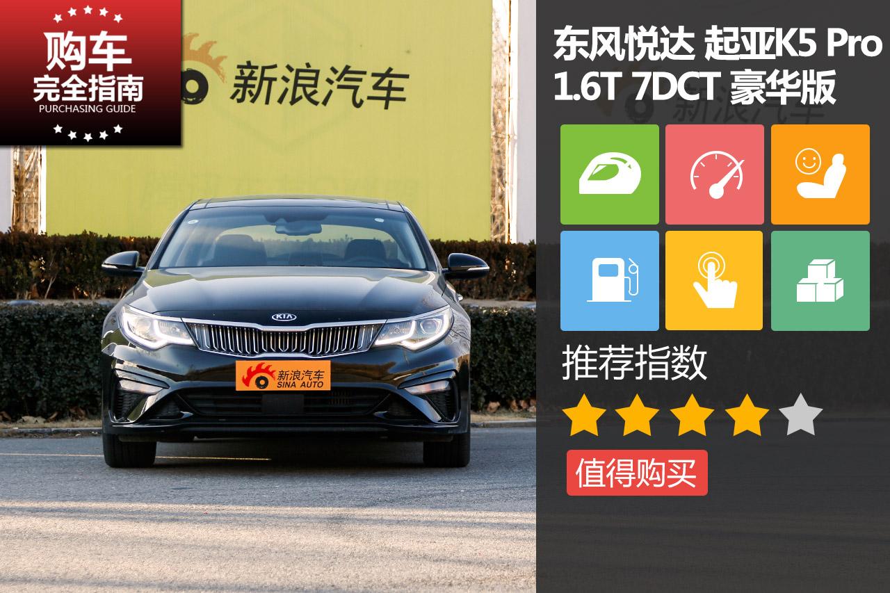 东风悦达 起亚K5 Pro 1.6T 7DCT 豪华版